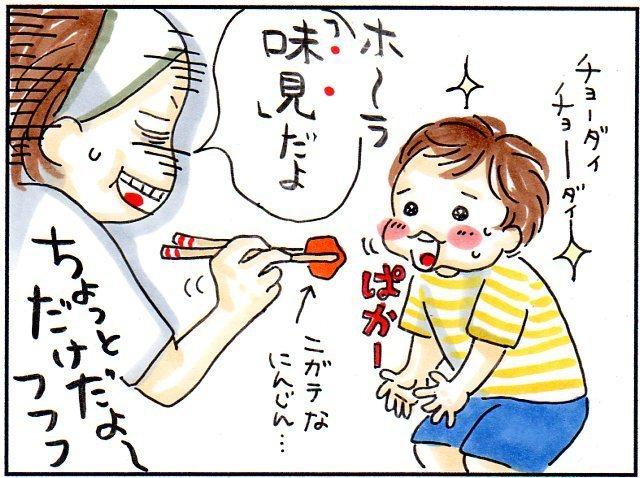 子どもの偏食でイライラ…そこから一歩前進できた「キッカケ」とはの画像9