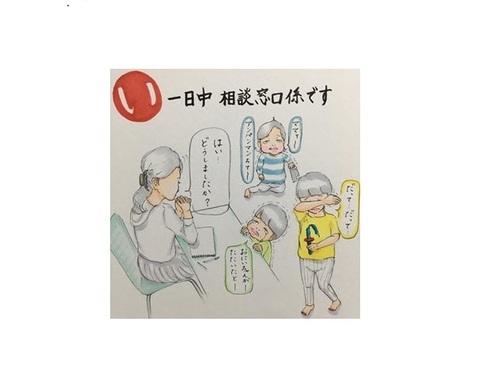 「年中無休で営業中!!」男兄弟5人を育てるママの姿に、なんだか励まされる!のタイトル画像