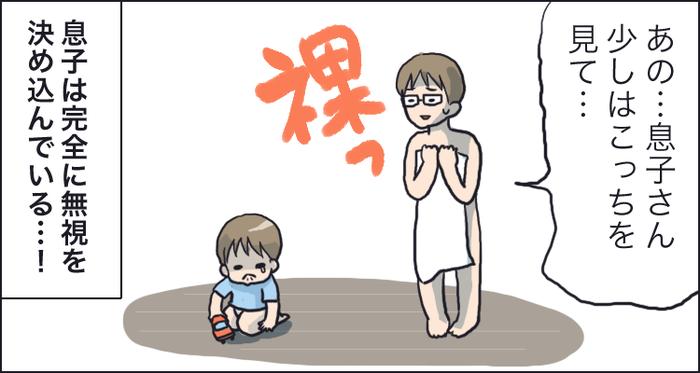 絶対に風呂に入れたい母 VS 絶対に風呂に入りたくない息子。その攻防戦の結末は…の画像11