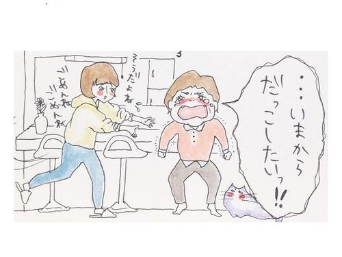 「いま!だっこして!」子どもから教わることがいっぱいの育児日記のタイトル画像