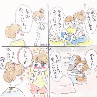 「いま!だっこして!」子どもから教わることがいっぱいの育児日記の画像4