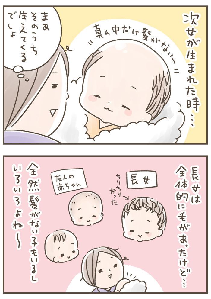 赤ちゃんの髪型ってこんなん!?次女の髪型が、赤ちゃんらしからぬスタイルだったの画像1