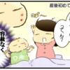 蚊に刺されまくってる〜! 抵抗できない赤ちゃんへの対策は昔ながらのアレが効果テキメンだったのタイトル画像