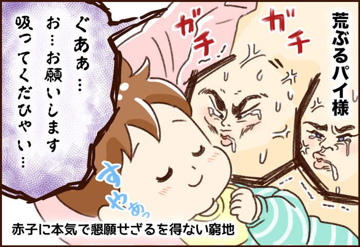 """産後、身近になっていった戦友…それは""""おっぱい""""だったの画像9"""