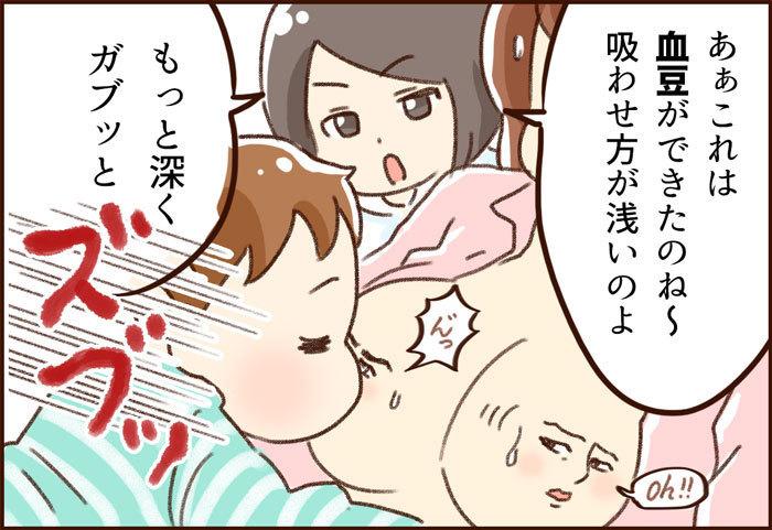 """産後、身近になっていった戦友…それは""""おっぱい""""だったの画像4"""