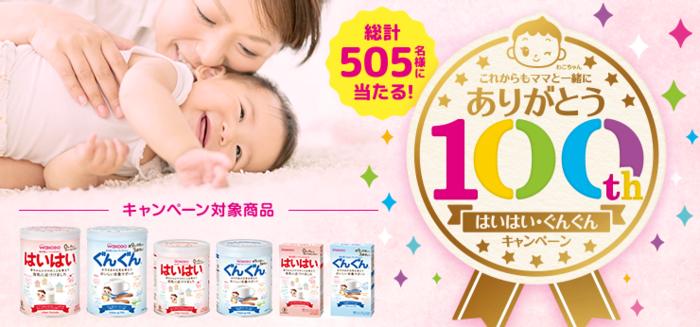 赤ちゃん育児の心強いパートナー。わたしの気持ちを軽くしてくれた「粉ミルク」との出会い。の画像11