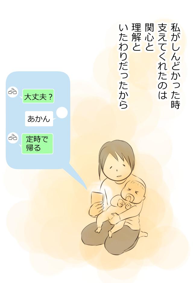「楽」になるのを許し合ったら、育児はもっと楽になるのかもしれない。の画像13