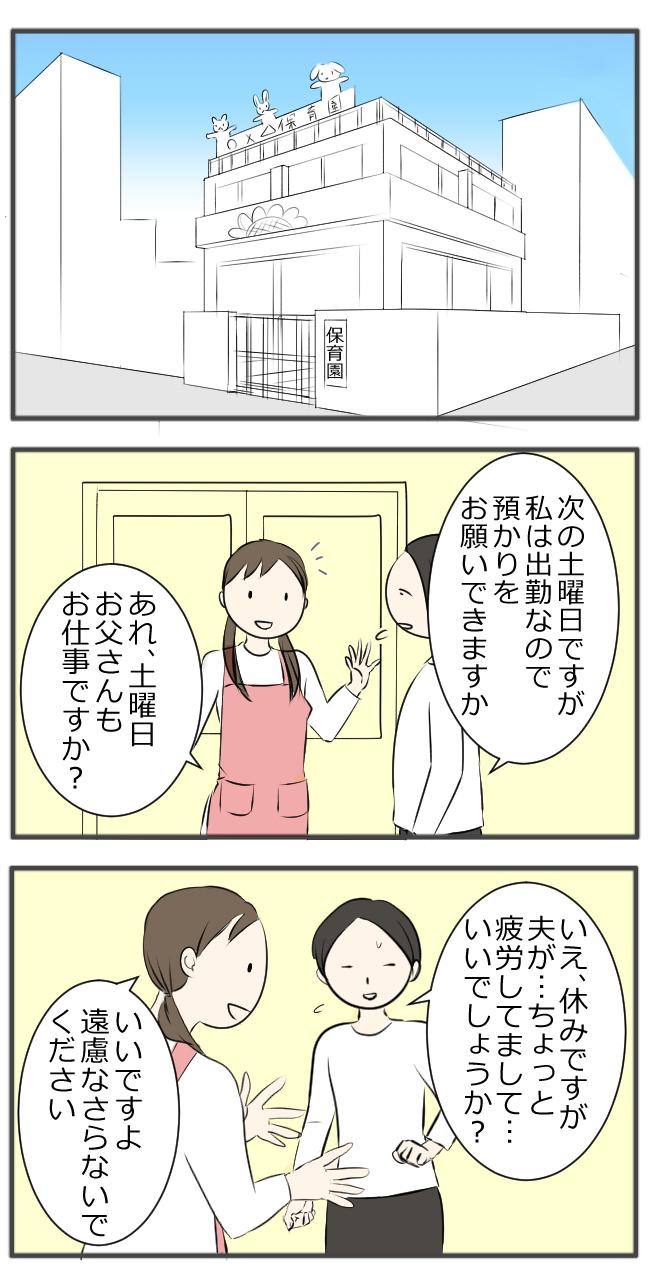 「楽」になるのを許し合ったら、育児はもっと楽になるのかもしれない。の画像7