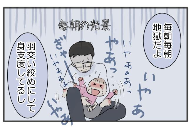 「楽」になるのを許し合ったら、育児はもっと楽になるのかもしれない。の画像2