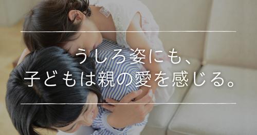 うしろ姿にも、子どもは親の愛を感じる。のタイトル画像