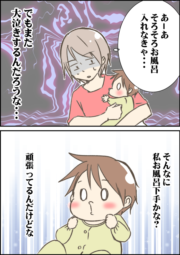 エブリデイお風呂ギャン泣き…!!母 VS 息子の意外な結末とは…の画像4