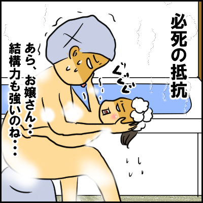 お風呂で娘とスキンシップ!でも、やりすぎると…の画像8