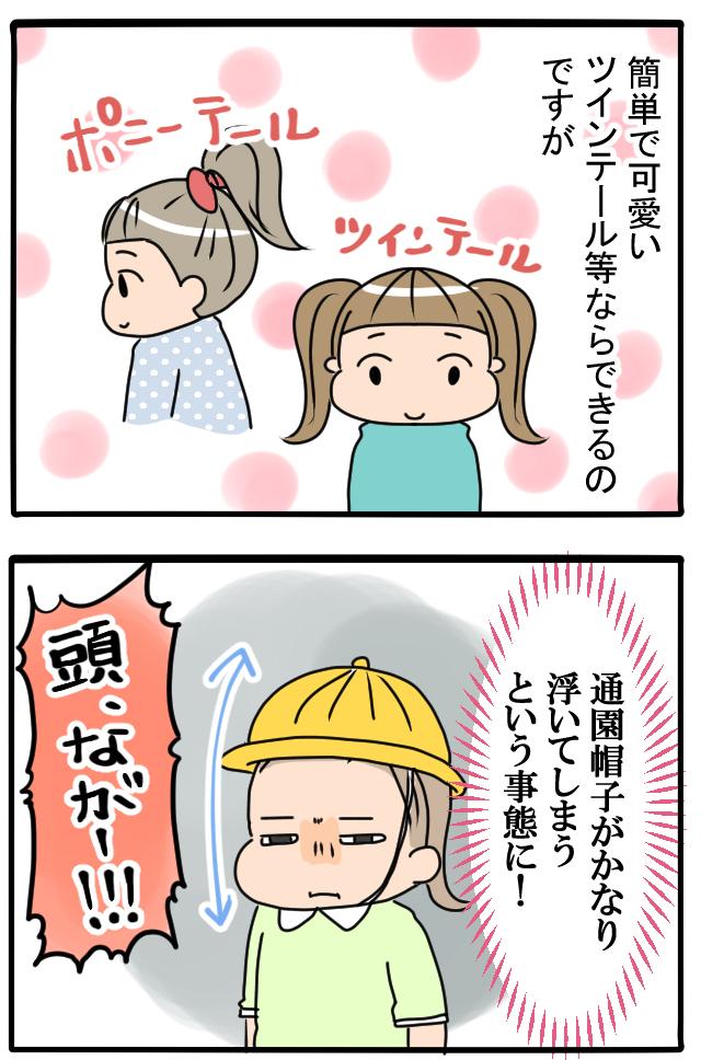 不器用すぎる母 vs. おしゃれ髪型を求める娘…。その結果はいかに!?の画像2