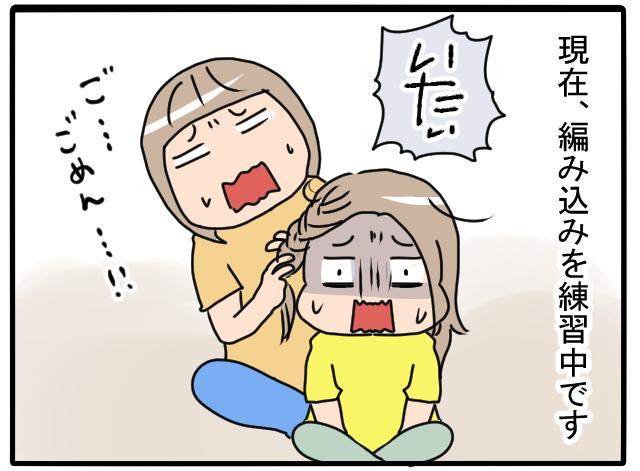 不器用すぎる母 vs. おしゃれ髪型を求める娘…。その結果はいかに!?の画像3
