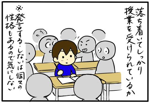授業態度を見るだけではもったいない! 学校生活がもっと身近に感じられる授業参観の「見どころ」とはの画像1