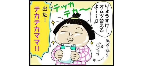 パジャマ、すっぴん、ぼさぼさヘアー…「非オシャレママ」だっていいじゃない!のタイトル画像