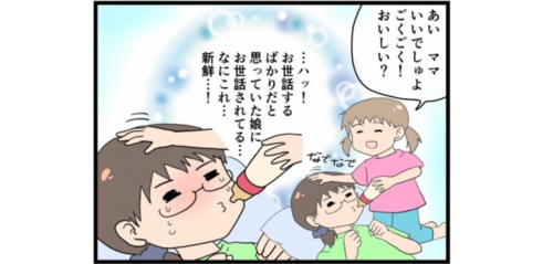 娘が大好きなごっこ遊びに、ママやパパが参加してみると…!?のタイトル画像