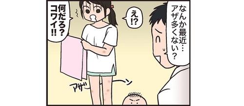 """「薄着になると、隠せない!(涙)」""""夏""""ならではの子育てあるある大集合!のタイトル画像"""