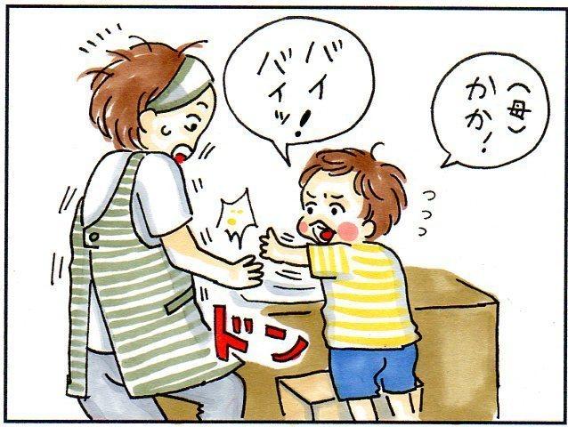 2歳の息子が「ママ、もう手伝わなくていいよ」という意思表示をした日のこと。の画像2