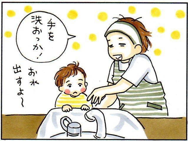 2歳の息子が「ママ、もう手伝わなくていいよ」という意思表示をした日のこと。の画像1