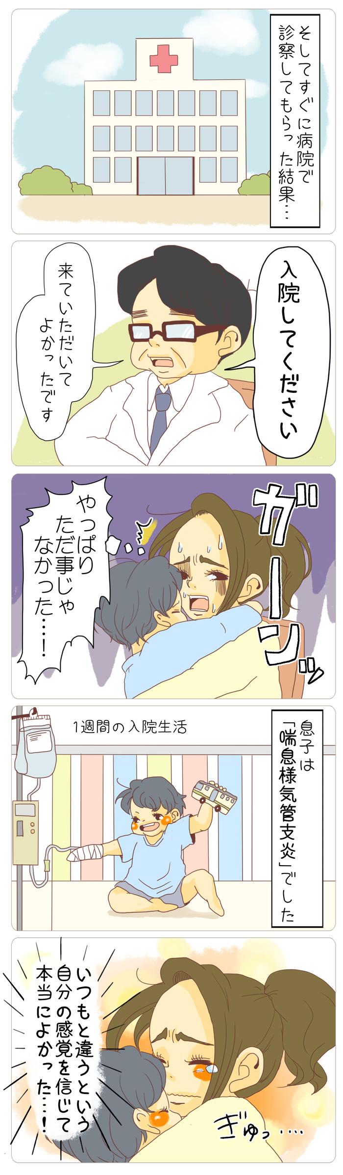 「いつもの風邪?でも、何か様子がおかしい…」という親の勘、やっぱり侮れない!の画像2