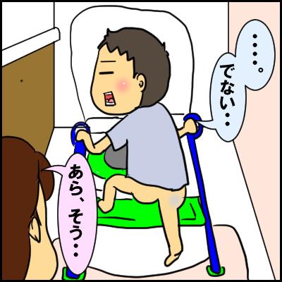「めんどくさいいい」って叫びたくなるトイトレ。踏み台付き補助便座の効果は…!?の画像8
