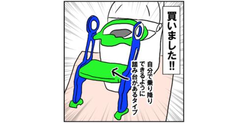 「めんどくさいいい」って叫びたくなるトイトレ。踏み台付き補助便座の効果は…!?のタイトル画像