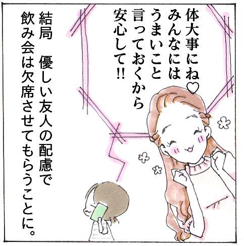 妊娠中、まだ周りには言えない…と思ったら即バレ!?友人の神対応に感動…!の画像10