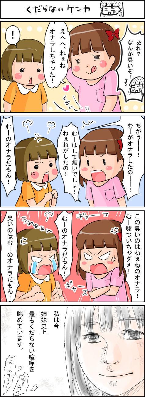 「一体何を取り合ってるの…?」おてんば姉妹のバトルがまるで漫才!の画像12