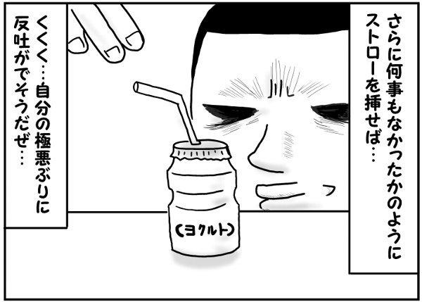 風邪薬を飲ませたい父 vs 絶対に飲みたくない息子。父はついに最終手段に…!の画像10