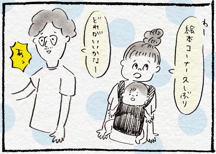 親が「絵本好き」だったばかりに…の画像5