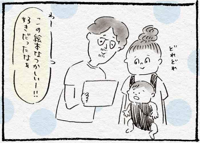 親が「絵本好き」だったばかりに…の画像6