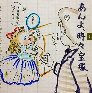 「開幕!母の爆笑☆妄想劇場」~育児疲れ脱却のヒント、ここにあり!~の画像4