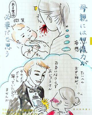 「開幕!母の爆笑☆妄想劇場」~育児疲れ脱却のヒント、ここにあり!~の画像1