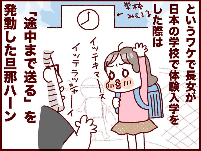 日本の小学校のとある習慣に怯えるベルギー人パパの心配が最高レベル(笑)の画像5