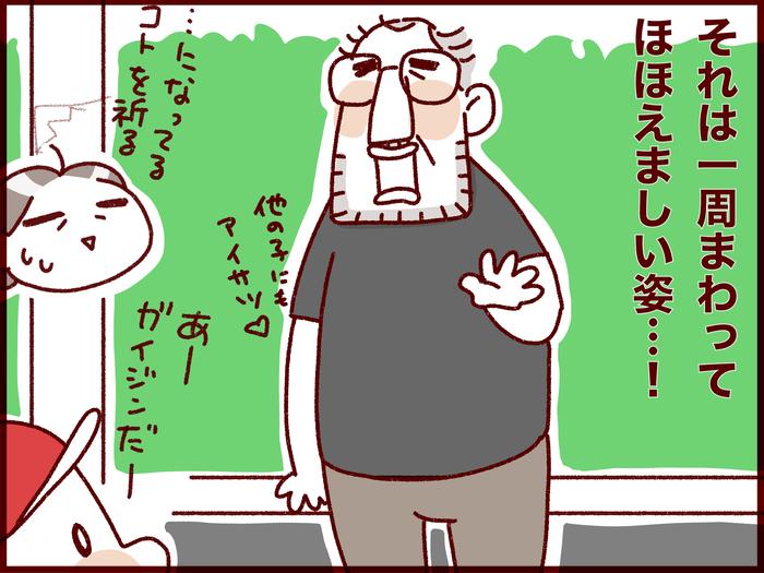 日本の小学校のとある習慣に怯えるベルギー人パパの心配が最高レベル(笑)の画像6