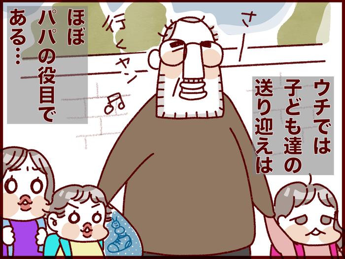 日本の小学校のとある習慣に怯えるベルギー人パパの心配が最高レベル(笑)の画像2