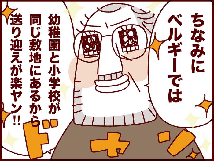 日本の小学校のとある習慣に怯えるベルギー人パパの心配が最高レベル(笑)の画像7