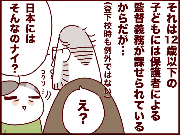日本の小学校のとある習慣に怯えるベルギー人パパの心配が最高レベル(笑)の画像3
