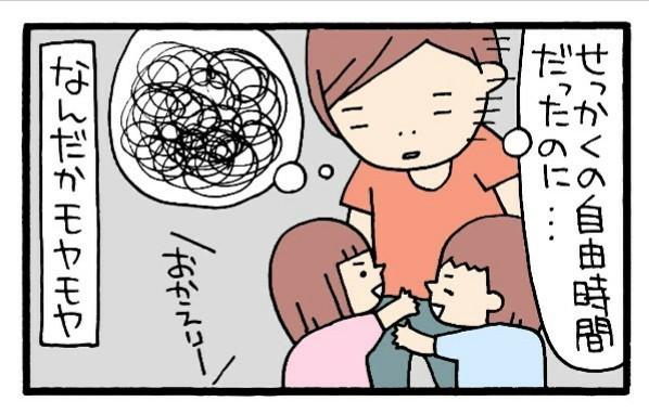 気づくと子どものことばっかり!? 自分だけの自由時間をしっかり楽しむコツの画像3