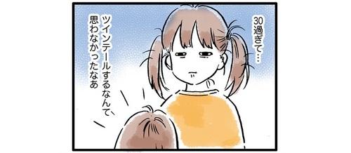 「ママもプリキュアにな~れ♡」娘の無茶ぶりに、母も必死に応えます!のタイトル画像