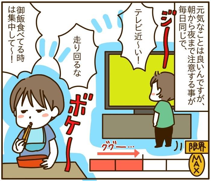 叫ばずにいられるか!実録「夏休みのワンオペ育児」〜我が家の場合〜の画像9
