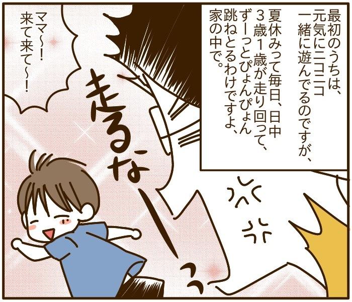 叫ばずにいられるか!実録「夏休みのワンオペ育児」〜我が家の場合〜の画像8