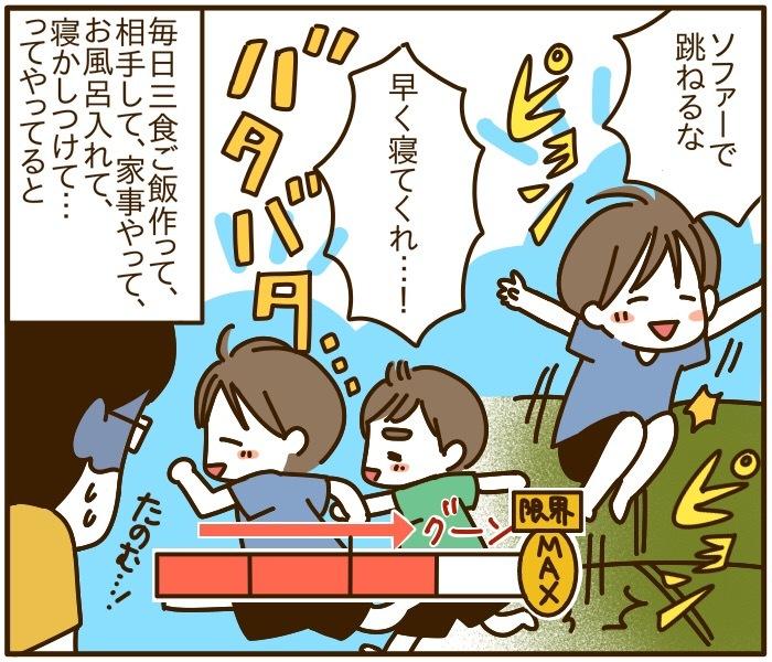 叫ばずにいられるか!実録「夏休みのワンオペ育児」〜我が家の場合〜の画像10