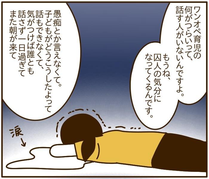 叫ばずにいられるか!実録「夏休みのワンオペ育児」〜我が家の場合〜の画像12