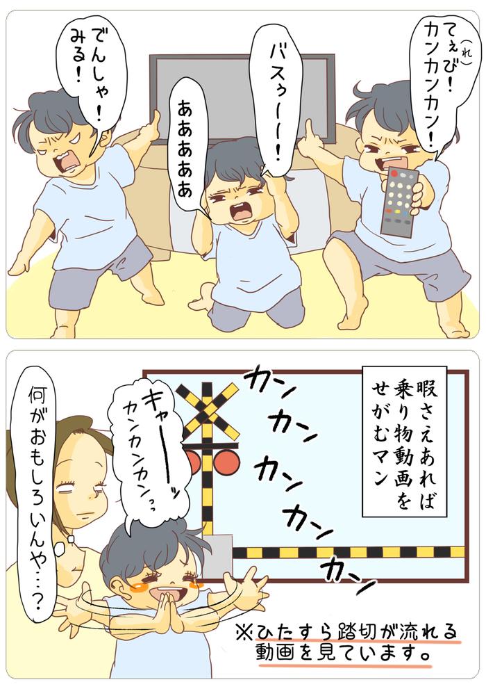 ついにやってきた乗り物ブーム!!息子の毎日がこんなに変化するなんて…(笑)の画像2