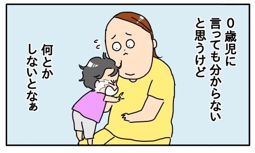 赤ちゃんの「たたき癖」が愛情表現なら…注意するだけじゃなくて何とかしたい!の画像5