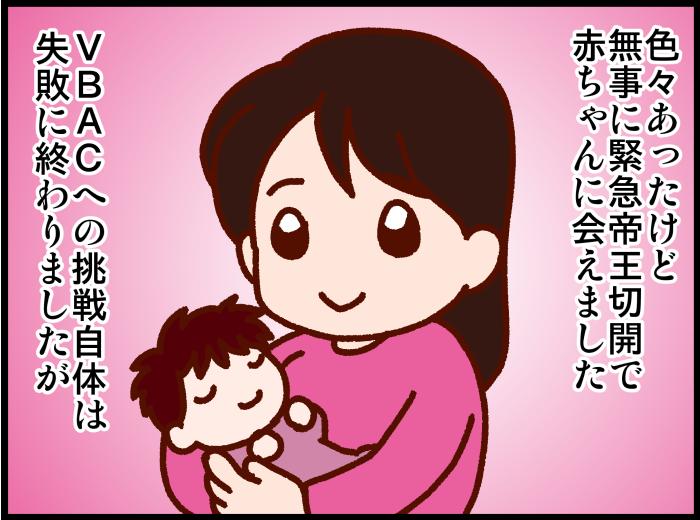 """「VBAC」出産に挑戦した私が、今だから思える""""お産""""と""""ママの気持ち""""の画像13"""