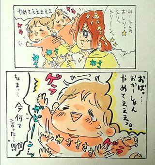"""「きったねぇ…」今日も3歳娘の""""純粋すぎる暴言""""が止まらない!の画像10"""