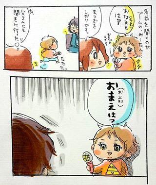 """「きったねぇ…」今日も3歳娘の""""純粋すぎる暴言""""が止まらない!の画像14"""